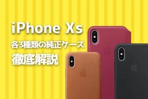 iPhone Xsの純正ケース3種類解説の記事アイキャッチ