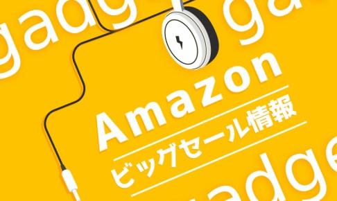 Amazonビッグセール情報