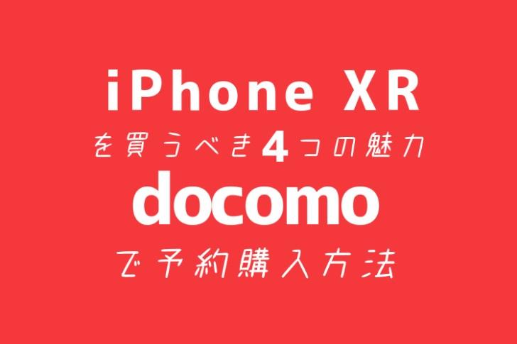 iPhone XRをドコモで購入する方法の画像