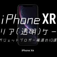 おすすめ iPhone XR クリアケース10選!透明だから本体色を活かせる!
