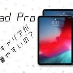 iPad Pro 料金 記事 アイキャッチ