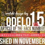 月刊ODELO アイキャッチ