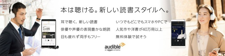 Audible Banner 2