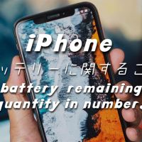 iPhone Xs バッテリー(電池)残量を数字(%)で表示する方法と5つの事!