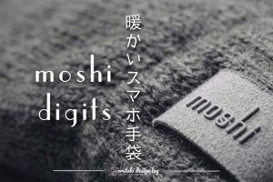 moshi digits スマホ 手袋 アイキャッチ