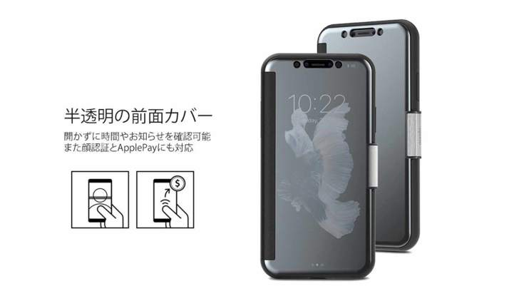moshi StealthCover for iPhone XS:X ディスプレイ