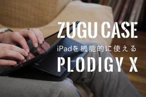 ZUGU CASE iPad ケース 記事
