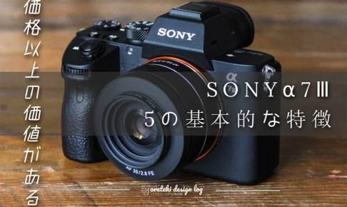 SONY α7Ⅲ 特徴紹介 記事 アイキャッチ