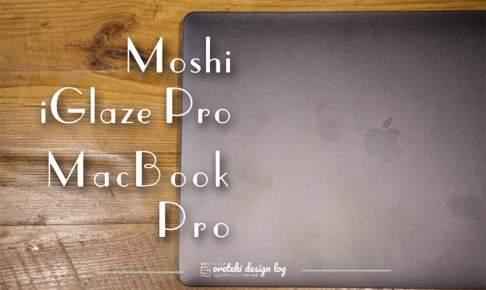macbook moshi iGlaze Pro シェルカバー 記事アイキャッチ