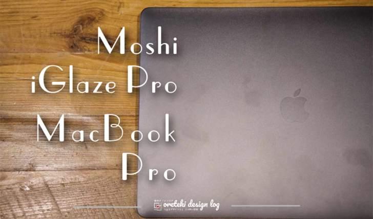 MacBook Pro本体を完璧に傷から保護!シャルカバーケースおすすめ【moshi iGlaze Pro】