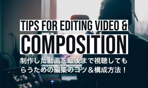 動画編集のコツ 記事 アイキャッチ