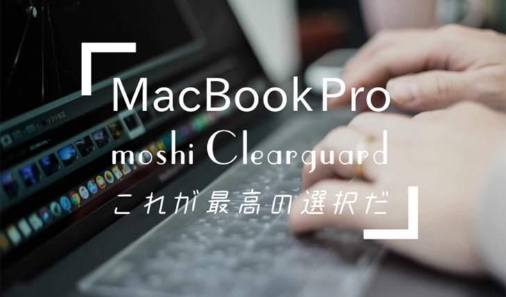 MacBook Proのおすすめキーボードカバーならmoshiを選ぶべき理由。