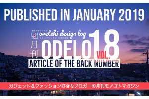 月刊ODELO Vol.18.アイキャッチjpg