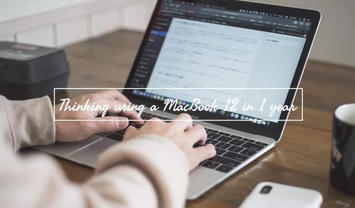 MacBook 12インチを実際に1年使い続けた僕がおすすめする使い方とは?