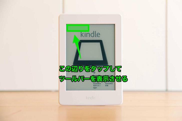 Kindle-how-to-Toolbar