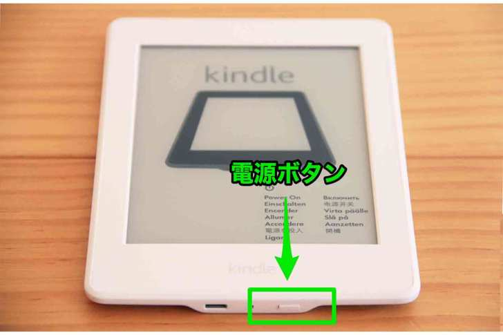 Kindle-paperWhite-power-Button
