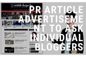 Blog-PR-article-advertisement-thumbnail