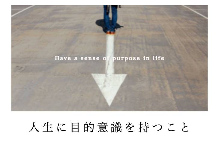 Have-a-sense-of-purpose-in-life-article-thumbnail