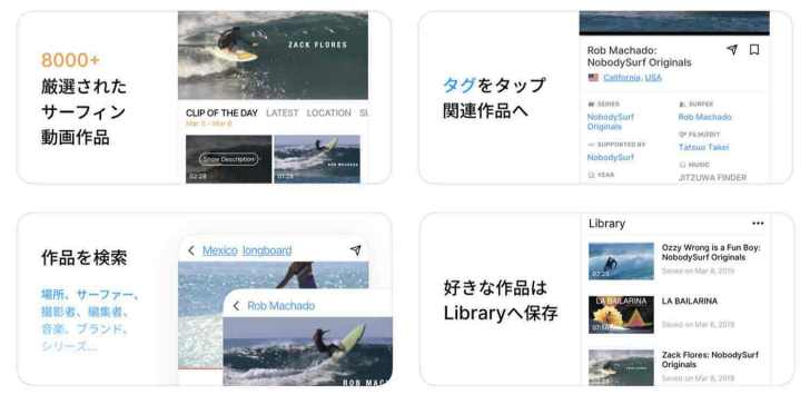 iphone-app-surfing-video-image-3