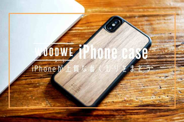 woodwe-iphone-case-thumbnail