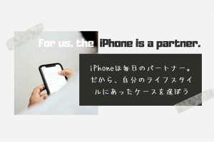 iphone-case-SELECT-thumbnail
