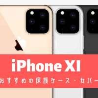iPhone11の保護ケース・カバーのおすすめ10選!【最新2019年】