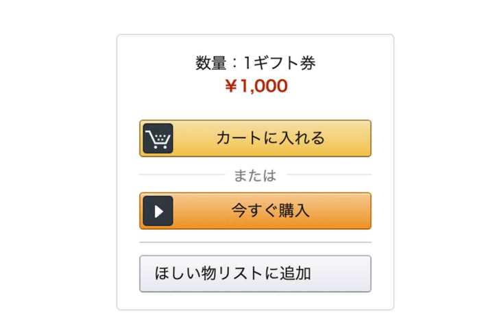 Amazon-Gift-Certificate-email-type-3