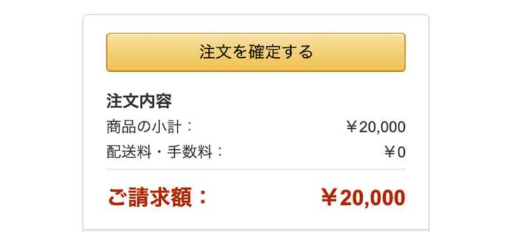 Amazon-gift-certificate-charge-type-3