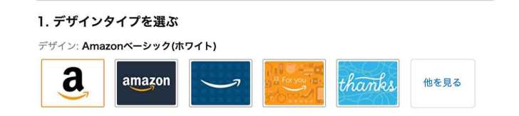 Amazon-gift-certificate-printing-type