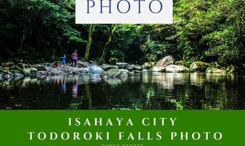 Isahaya-City-Todoroki-Falls-Photo