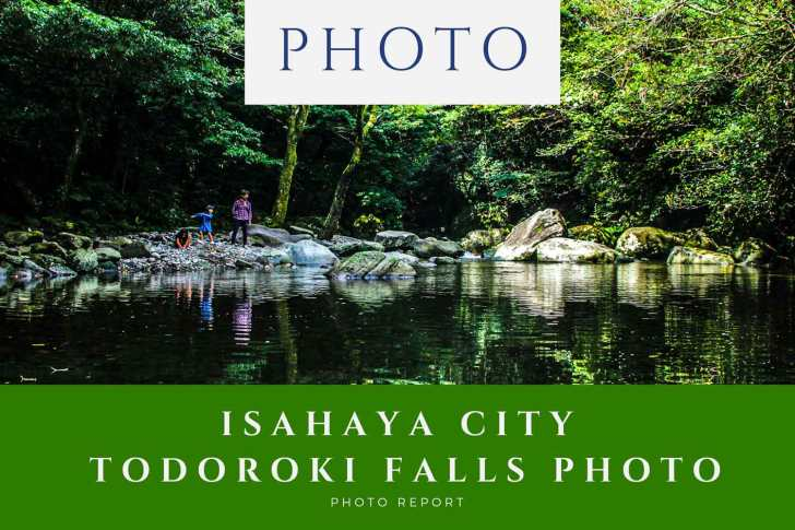Isahaya-City-Todoroki-Falls-Photo