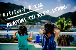 Reasons to keep doing