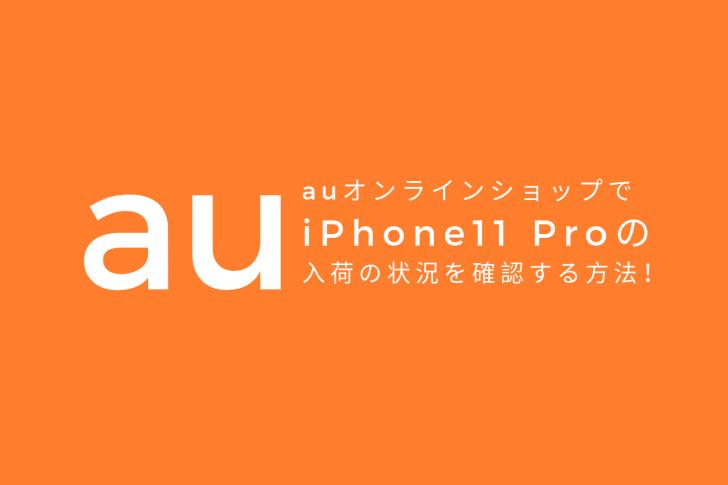 Au iPhone11 Pro arrival