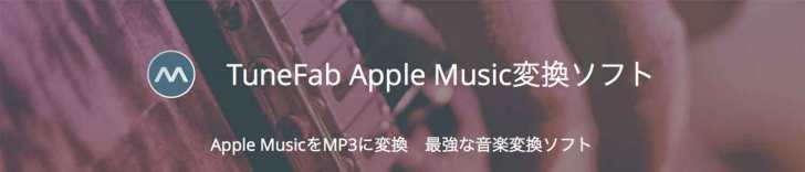 Convert-Apple-Music-music-to-MP3