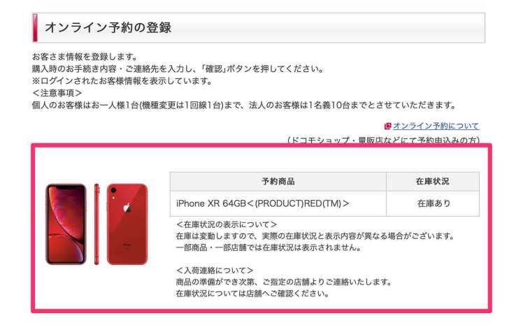 Docomo-iPhone-reservation-2