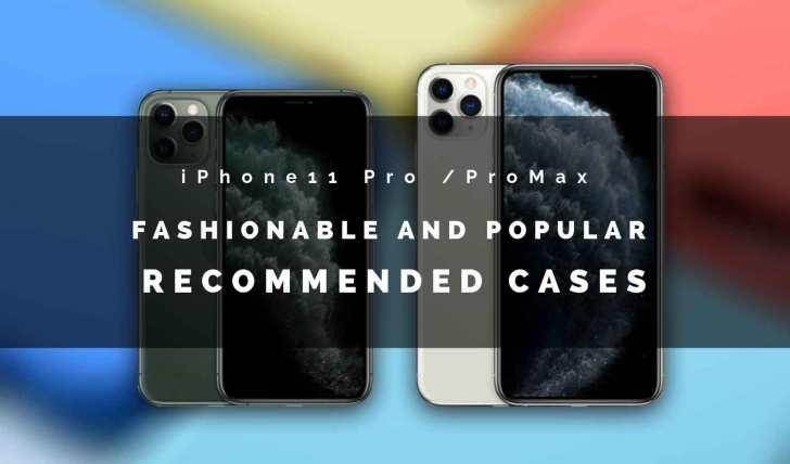 iPhone11 Pro /Pro Maxのおしゃれで人気のおすすめケース23選!