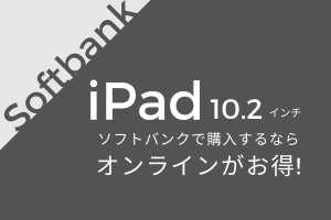 Purchase-docomo-SoftBank-ipad-online