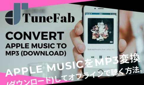 convert-apple-music-to-mp3