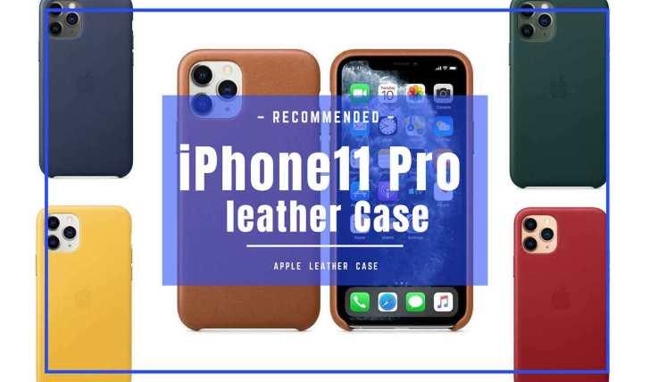 iPhone11 Pro Maxのアップル純正レザーケースがおすすめ+14選