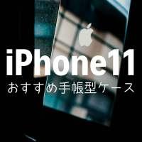 iPhone11 ケース・カバーはおしゃれな手帳型がメンズに人気【10選】