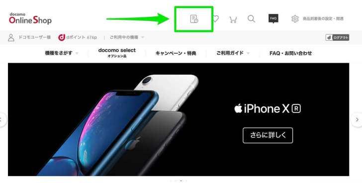 iphone11-docomo-shop-online-image