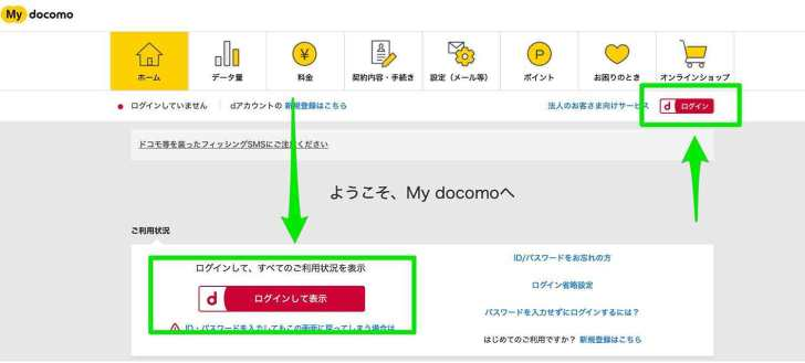 iphone11-mydocomo-site-image
