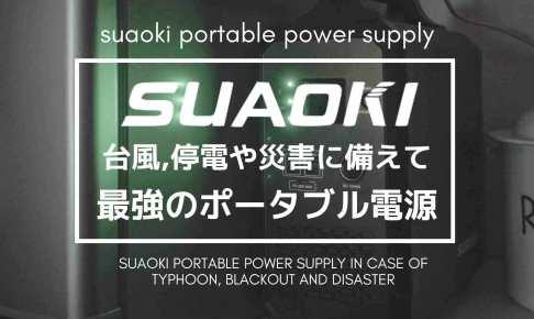 suaoki-portable-power-supply