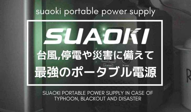 台風による停電や災害に備えるsuaokiポータブル電源の最強+5選!