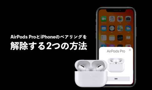 Reset-AirPods-Pro-how-to