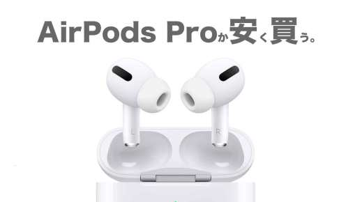 airpods-pro-low-price-buy
