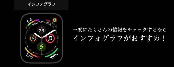 applewatch-dial-infograph-13
