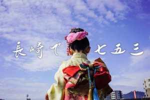 nagasaki-sichigosann
