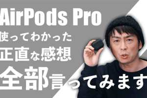 AirPods-Pro-Review
