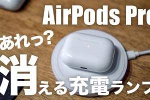 AirPods Pro case charging lamp